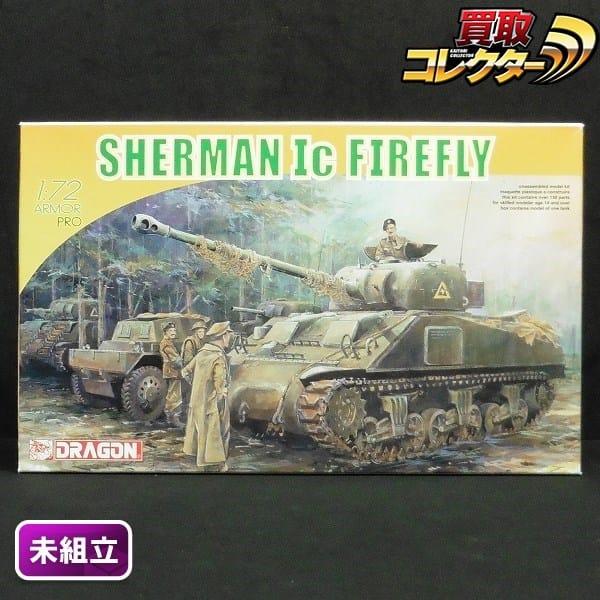 ドラゴン 1/72 ドイツ ファイアフライ / 戦車 プラモ