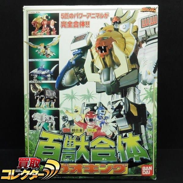 DX 超合金 GD-21 百獣合体 ガオキング 百獣戦隊ガオレンジャー