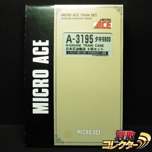 マイクロエース A-3195 タキ9900 日本石油輸送 8両セット