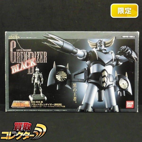 超合金魂 GX-04 B ブラックグレンダイザー 限定版 / UFOロボ