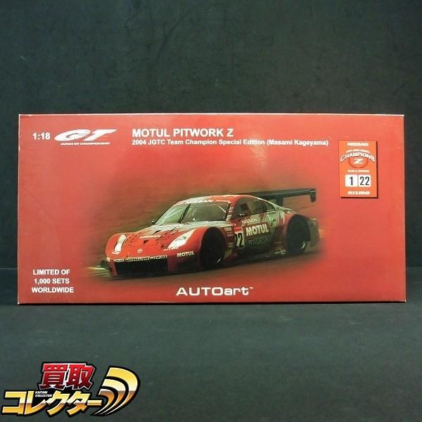 AUTOart 1/18 フェアレディZ  モチュールピットワークZ 2004_1