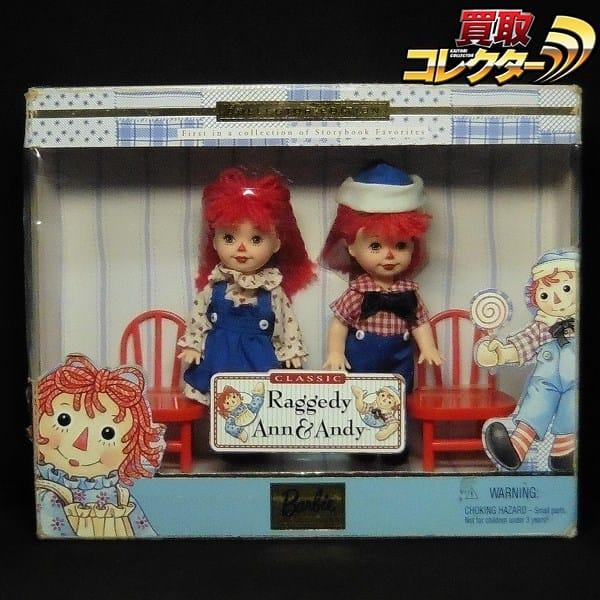 マテル Barbie ケリー&トミー ラガディアン&アンディ / 妹 人形