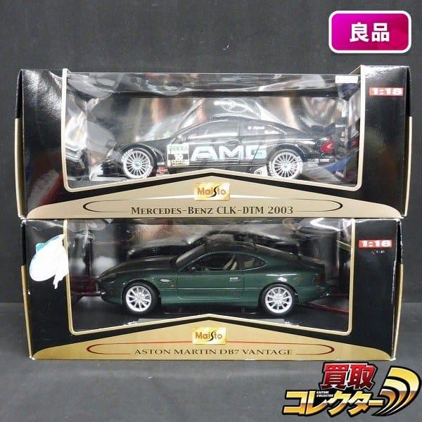 Maisto 1/18 DB7 ヴァンテージ メルセデスベンツ CLK-DTM 2003