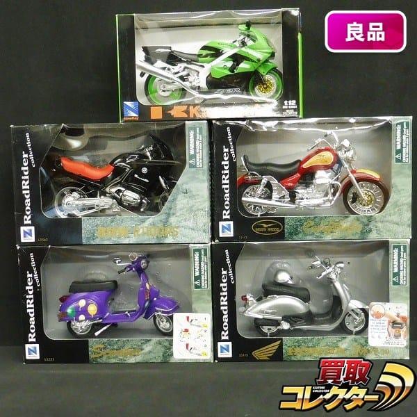 NewRay 1/12 ロードライダーコレクション KAWASAKI ZX-9R 他