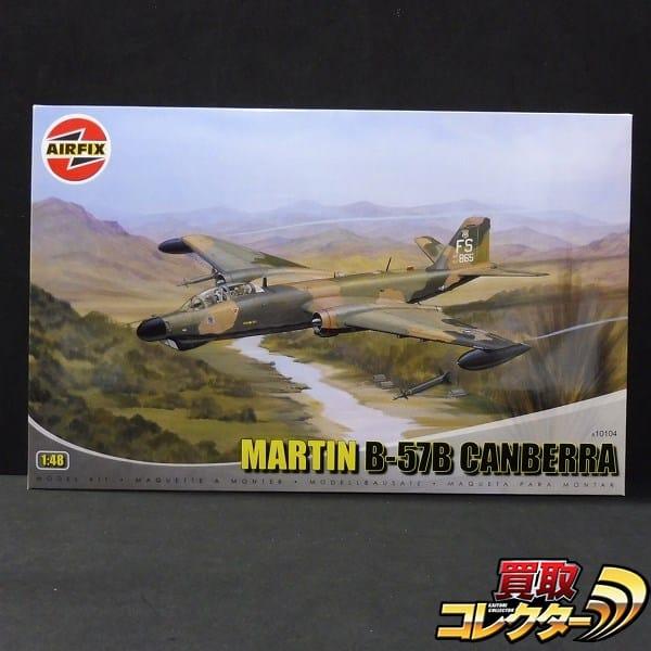 エアフィックス 1/48 マーチン B-57B キャンベラ AIRFIX