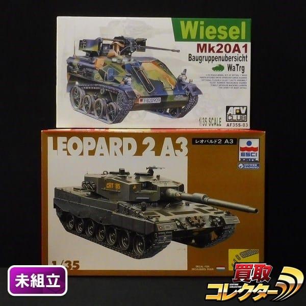 1/35 AFVクラブ ヴィーゼル空挺戦車 エッシー レオパルド2 A3