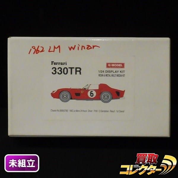 Qモデル 1/24 フェラーリ 330TR レジンキット Q-MODEL