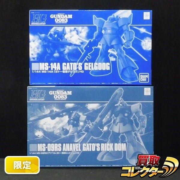 PB限定 HGUC 1/144 アナベル ガトー専用 リック・ドム ゲルググ