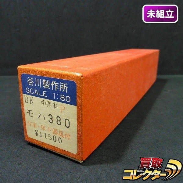 谷川製作所 HO BK中間車 モハ380 キット /  タニカワ