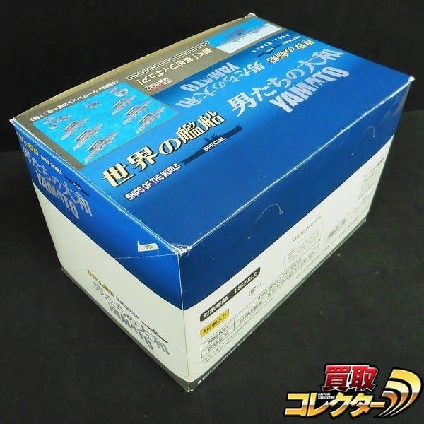 世界の艦船 SPECIAL 男たちの大和 12箱入り BOX コンプ / YAMATO