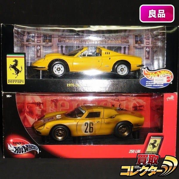 ホットウィール 1/18 フェラーリ 1970 ディーノ 246GTS 250LM