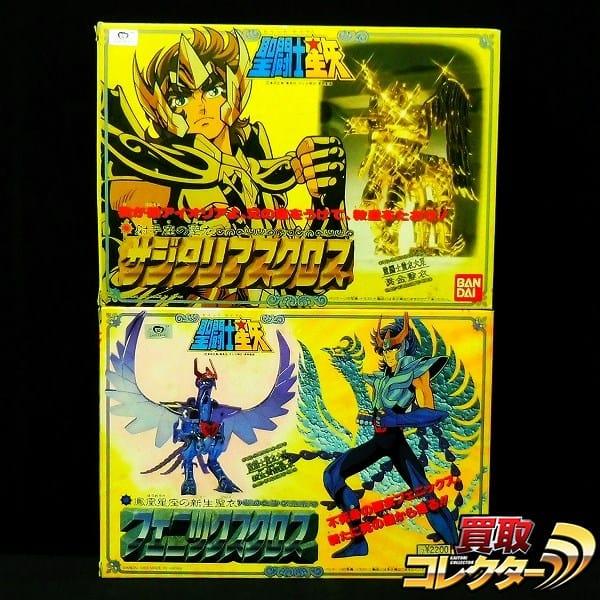 聖闘士聖衣大系 サジタリアス フェニックス / 聖闘士星矢