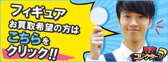 フィギュアのお買取希望の方はこちらをクリック!!