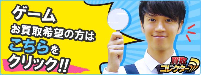 ゲームのお買取希望の方はこちらをクリック!!