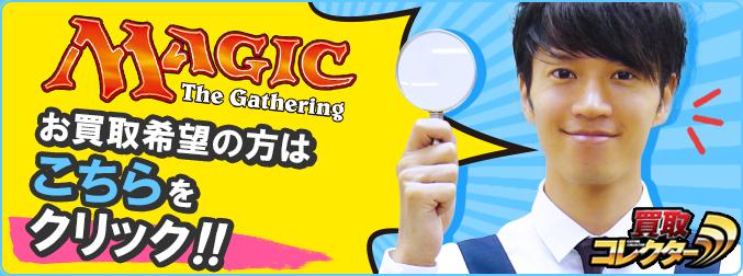 マジック:ザ・ギャザリングのお買取希望の方はこちらをクリック!!